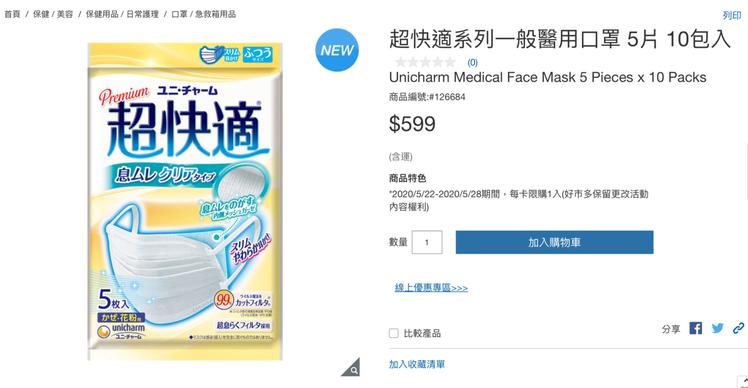 好市多線上購物新上架日本進口的「超快適系列一般醫用口罩」,1組內含50片,每卡限...