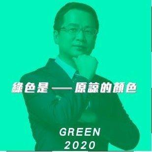 國民黨革實院院長、議員羅智強把大頭貼換成「綠色是原諒的顏色」背景。圖/取自羅智強臉書