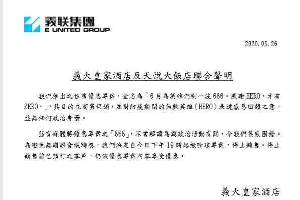 飯店「666優惠專案」引發罷韓聯想 義联集團:全面停售