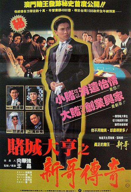 劉德華在「賭城大亨之新哥傳奇」演澳門賭王,頗受本尊激賞。圖/摘自imdb