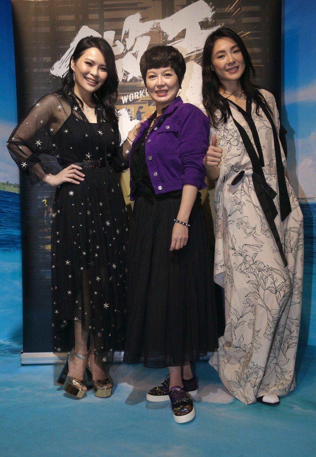 周蕙(左起)、苗可麗、曾珮瑜出席「做工的人」宣傳活動。記者林俊良/攝影