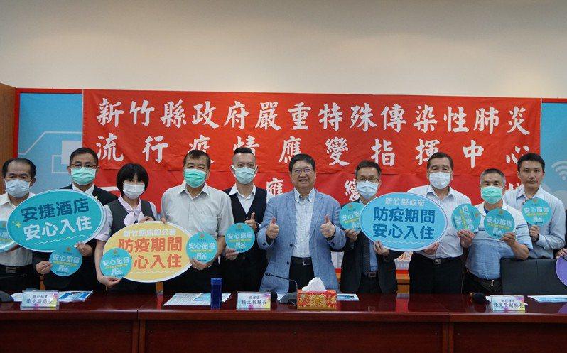新竹縣長楊文科(右五)昨天頒發首批「安心旅宿」標章給13家業者。記者陳斯穎/攝影