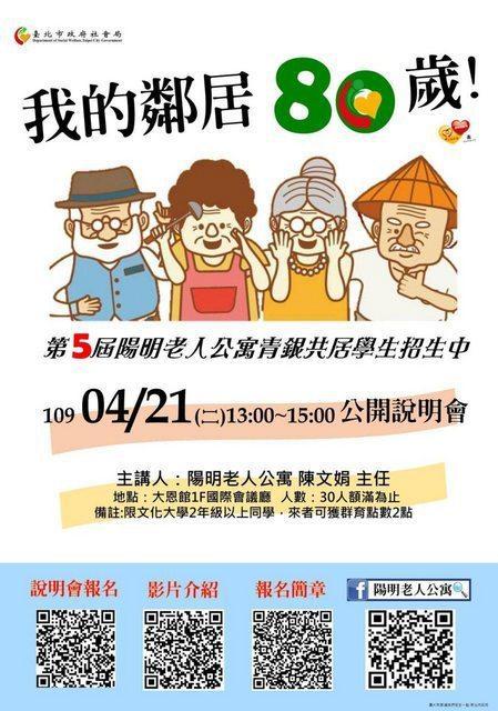 台北市社會局遭網友上PTT爆料,網站上陽明老人公寓招募「青銀共居」疑似抄襲新北市社會局。圖/擷取自PTT