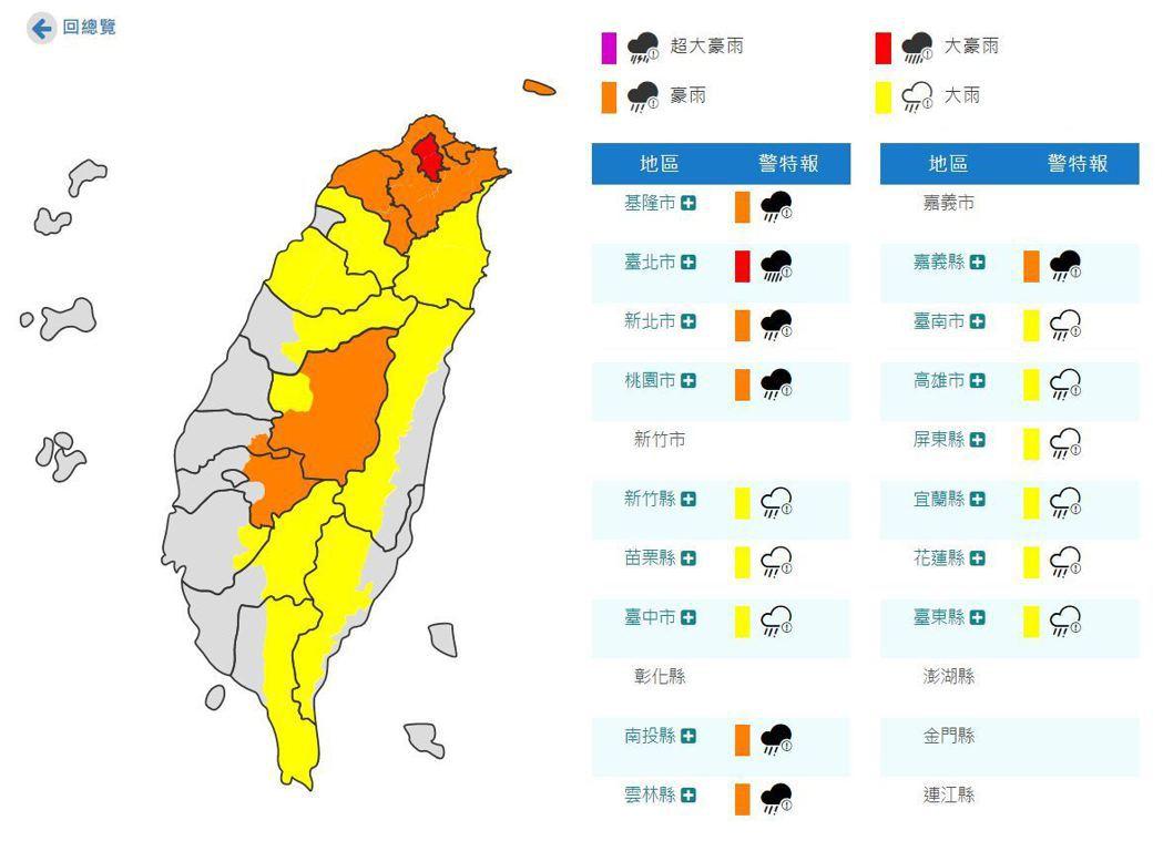 中央氣象局針對台北市、新北市、宜蘭縣、桃園市等地發布大雷雨即時訊息。 圖/截自中...
