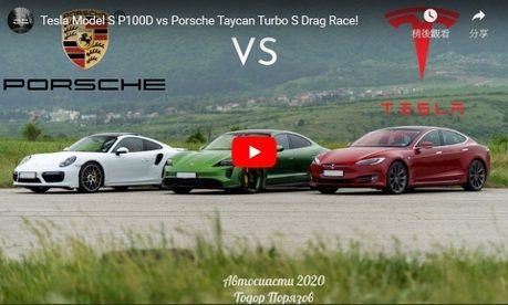 影/Tesla Model S P100D遇到對手了?Porsche Taycan Turbo S才是更快的嗎?
