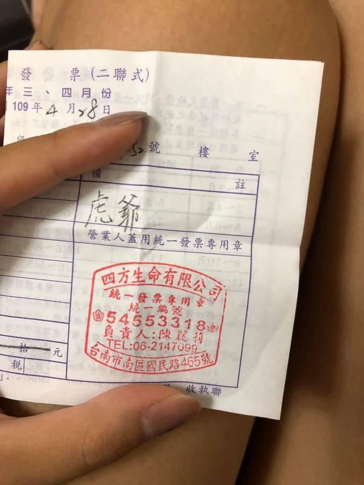 愛貓火化時拿到的手寫發票。 圖擷自●【爆怨公社】●