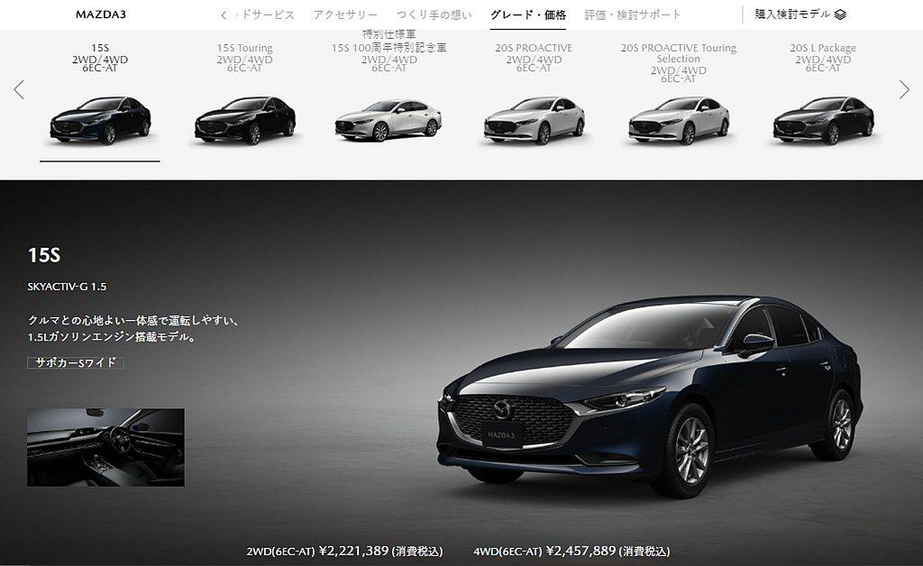 原先日規Mazda 3僅有五門提供SKYACTIV-G 1.5L自然進氣汽油引擎...