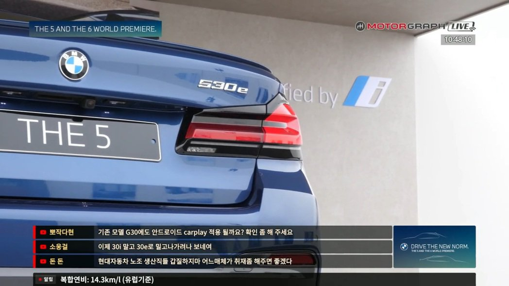 BMW是首次在韓國進行新車全球發表會。 圖/截自Kakao TV