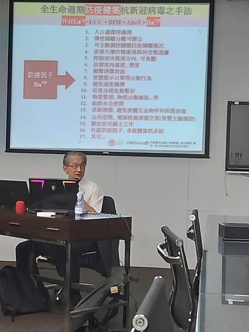 江哲銘教授提出防疫健築抗新冠病毒的作法    詹豊彰/攝影