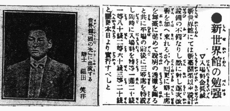 左:世界館的辯士福田笑洋。右:1921年1月23日《台日》的新聞記事,新世界館營運之後降低票價。 左圖/台灣電影史研究史料資料庫;右圖/台灣電影史研究史料資料庫