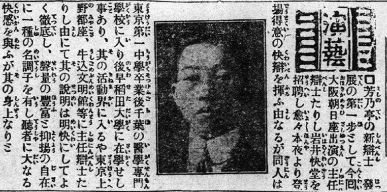 1919年8月15日《台日》新聞記事與芳乃亭廣告出現了一位相貌堂堂的辯士——岩井快堂。 圖/台灣電影史研究史料資料庫