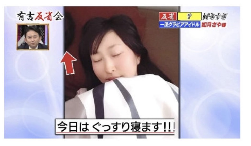 如月Saya都和爸爸一起睡覺。圖/翻攝自《有吉反省會》節目