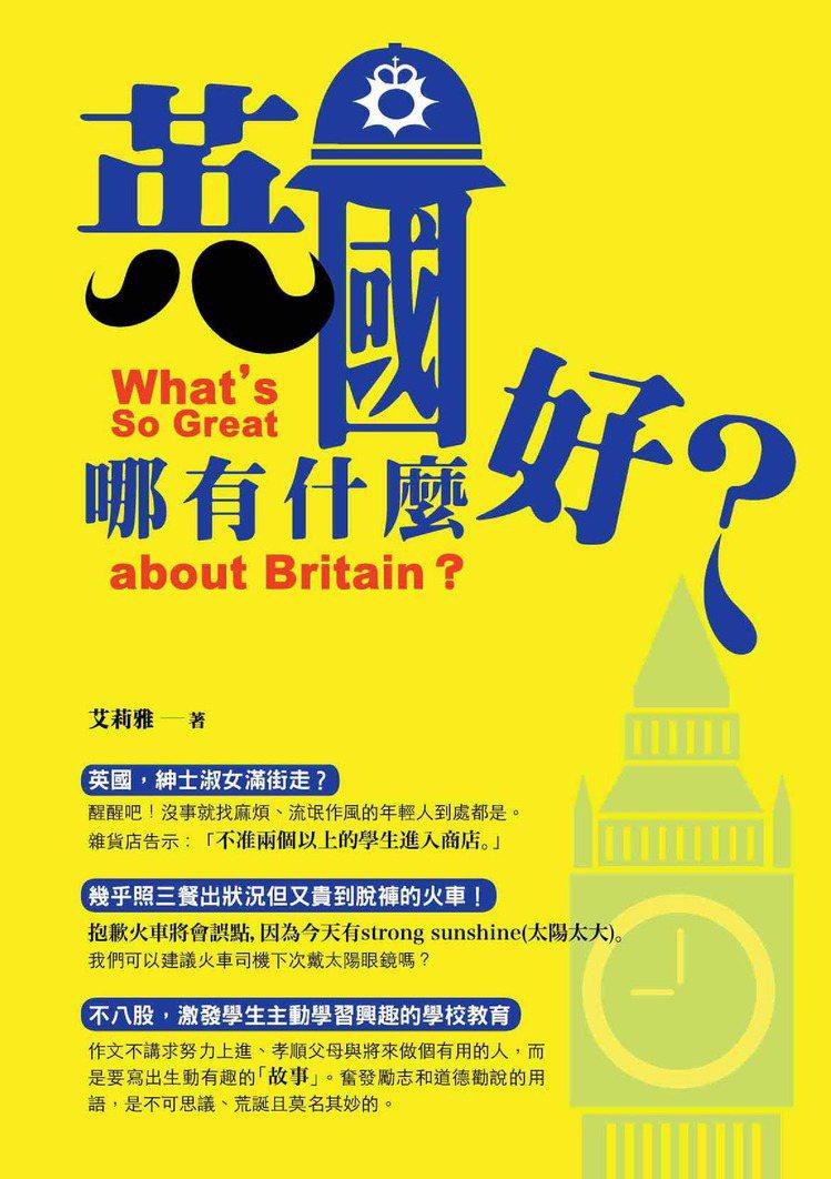 書名:《英國哪有什麼好?》 作者:艾莉雅 出版社:暖暖書屋 出版時間:20...