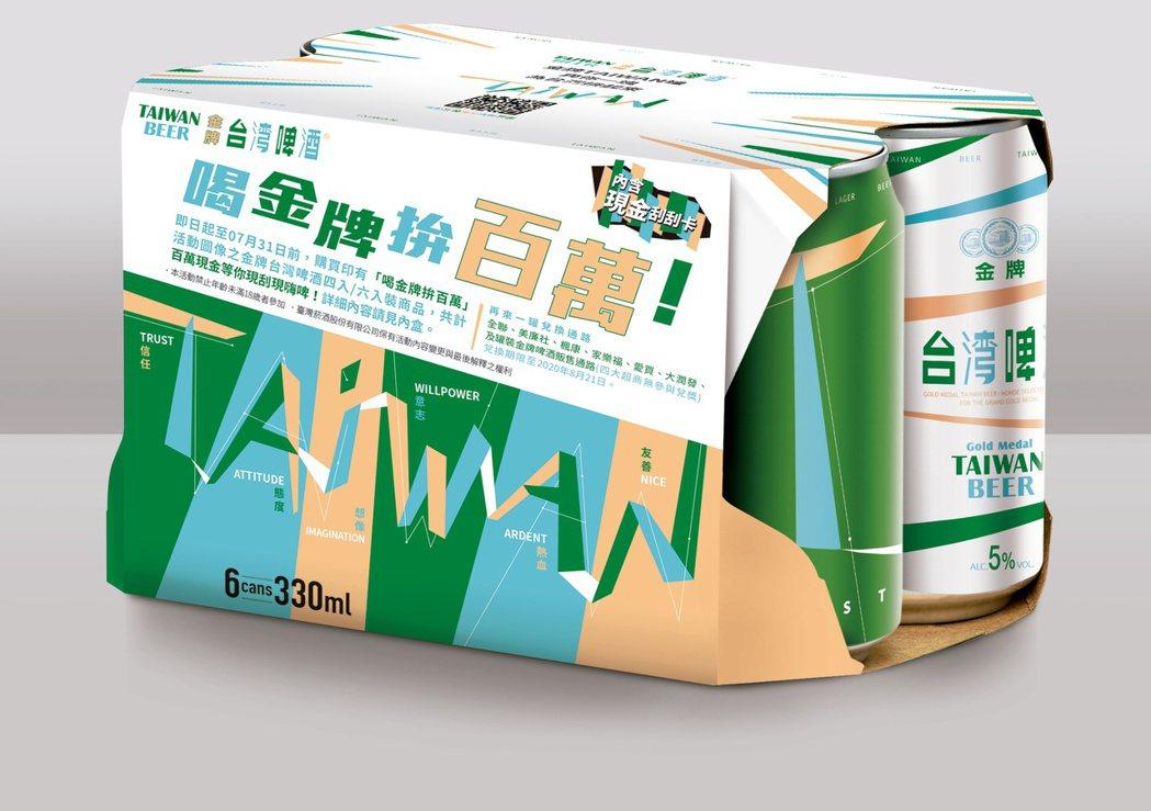 金牌台灣啤酒特別推出TAIWAN主題罐,六罐排在一起正好呈現TAIWAN字樣。圖...