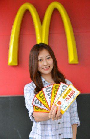 於麥當勞餐廳消費滿額並以現金支付,即可以「現金抵用券」享優惠折抵,單筆消費可累計...