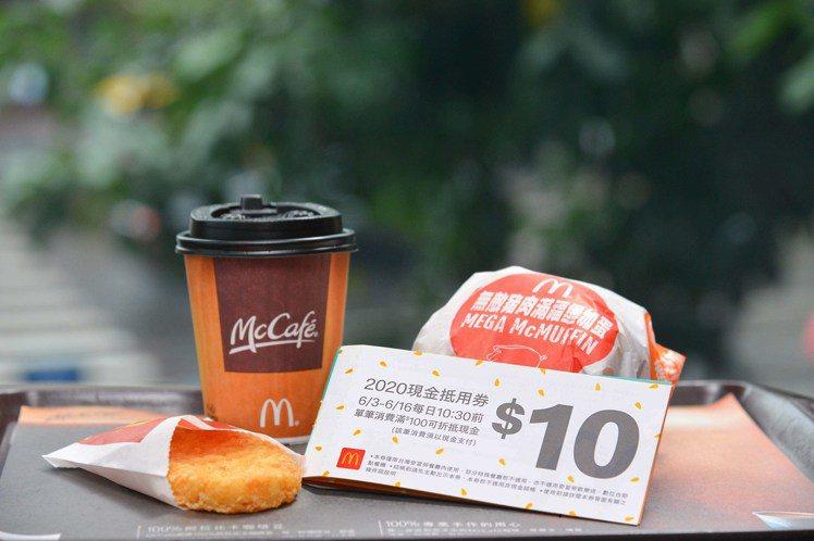期間內,早餐消費滿100元即可折抵10元。圖/麥當勞提供