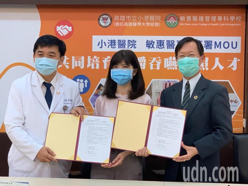 小港醫院院長郭昭宏(左)與敏惠醫專校長葉至誠(右),簽訂產學夥伴關係的合作備忘錄MOU,共同培育咀嚼吞嚥障礙專才。記者徐如宜/攝影