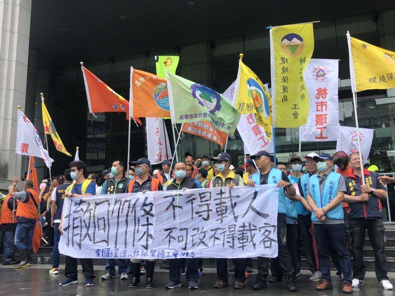 全國環保公務機關總工會今上午在交通部前抗議。記者曹悅華/攝影