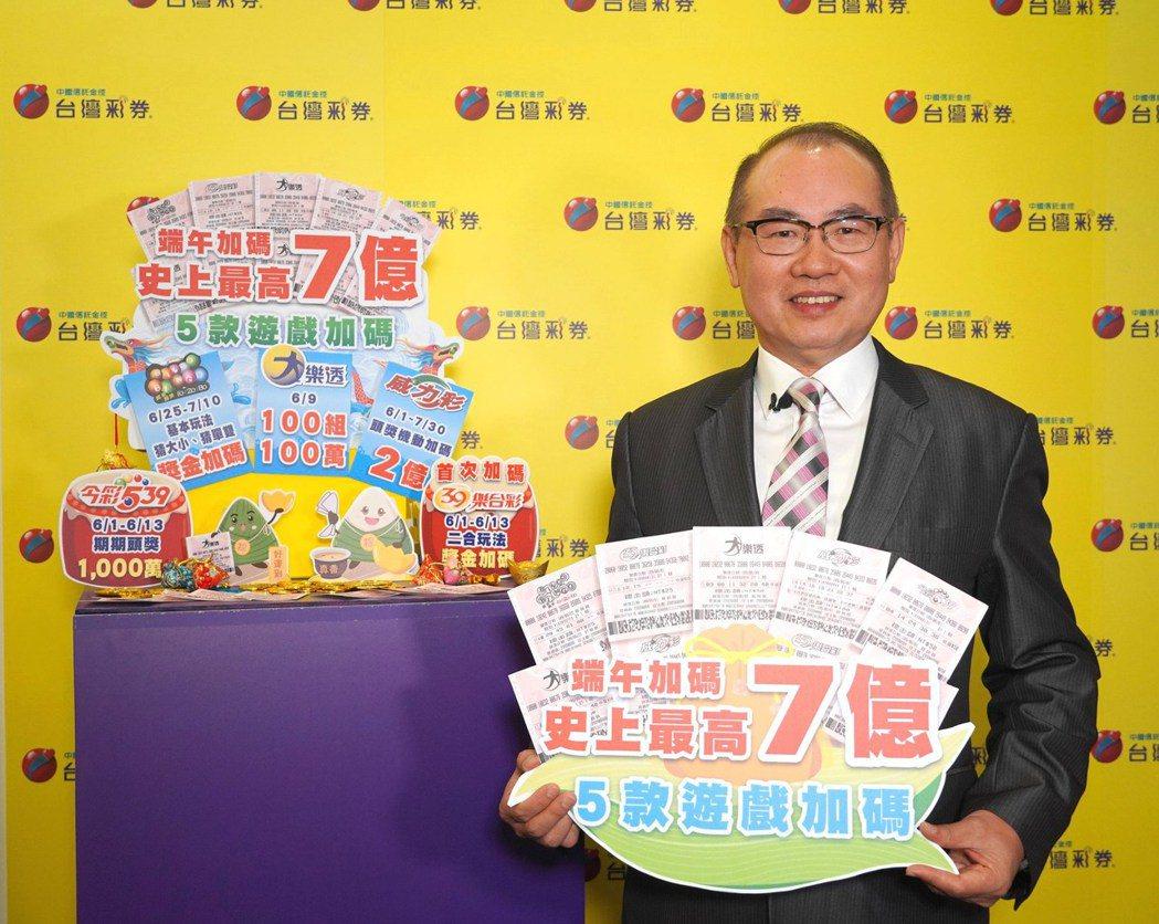 為刺激買氣,台彩推出史上最高端午加碼,總中獎金額達7億元 。圖/台灣彩券提供