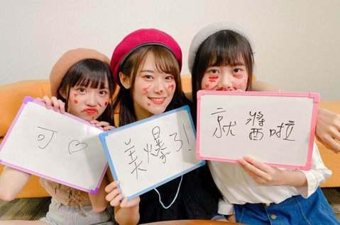 女團「AKB48 Team TP」成員劉語晴、邱品涵、蔡亞恩大膽豁出去,在新節目「Fun下偶包」挑戰尺度,首集以素顏登場嘗試「雞姐」、「煙燻妝」等妝容,變身「雞姐」的劉語晴表示當下心中一驚,「我瞬間...