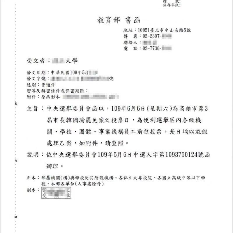 教育部發文大學,罷韓選舉日當天各機關團體、學校員工都以放假處理。圖/讀者提供