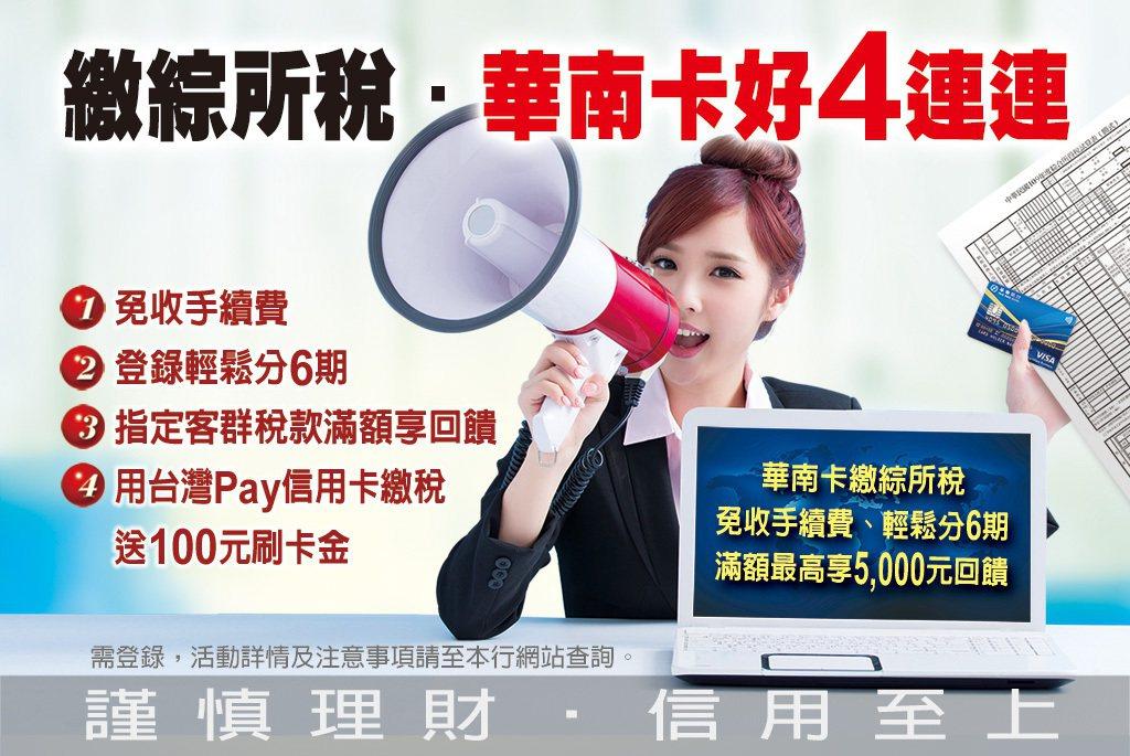 華南卡繳綜所稅免收手續費、輕鬆分6期,滿額最高享5,000元回饋。圖/華南銀提供
