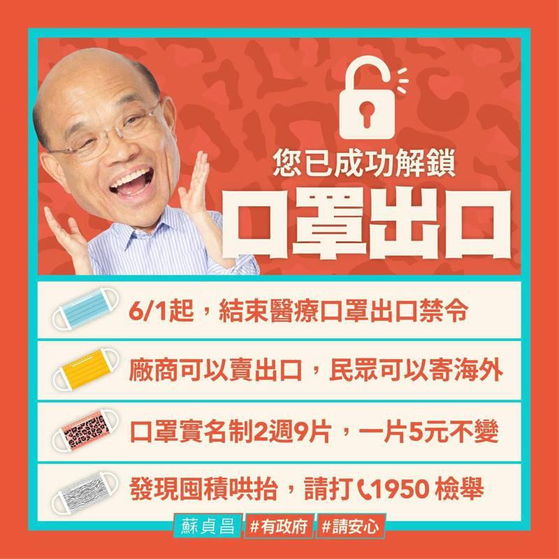 行政院長蘇貞昌宣布,6月1日起解禁口罩出口等措施。取自蘇貞昌臉書