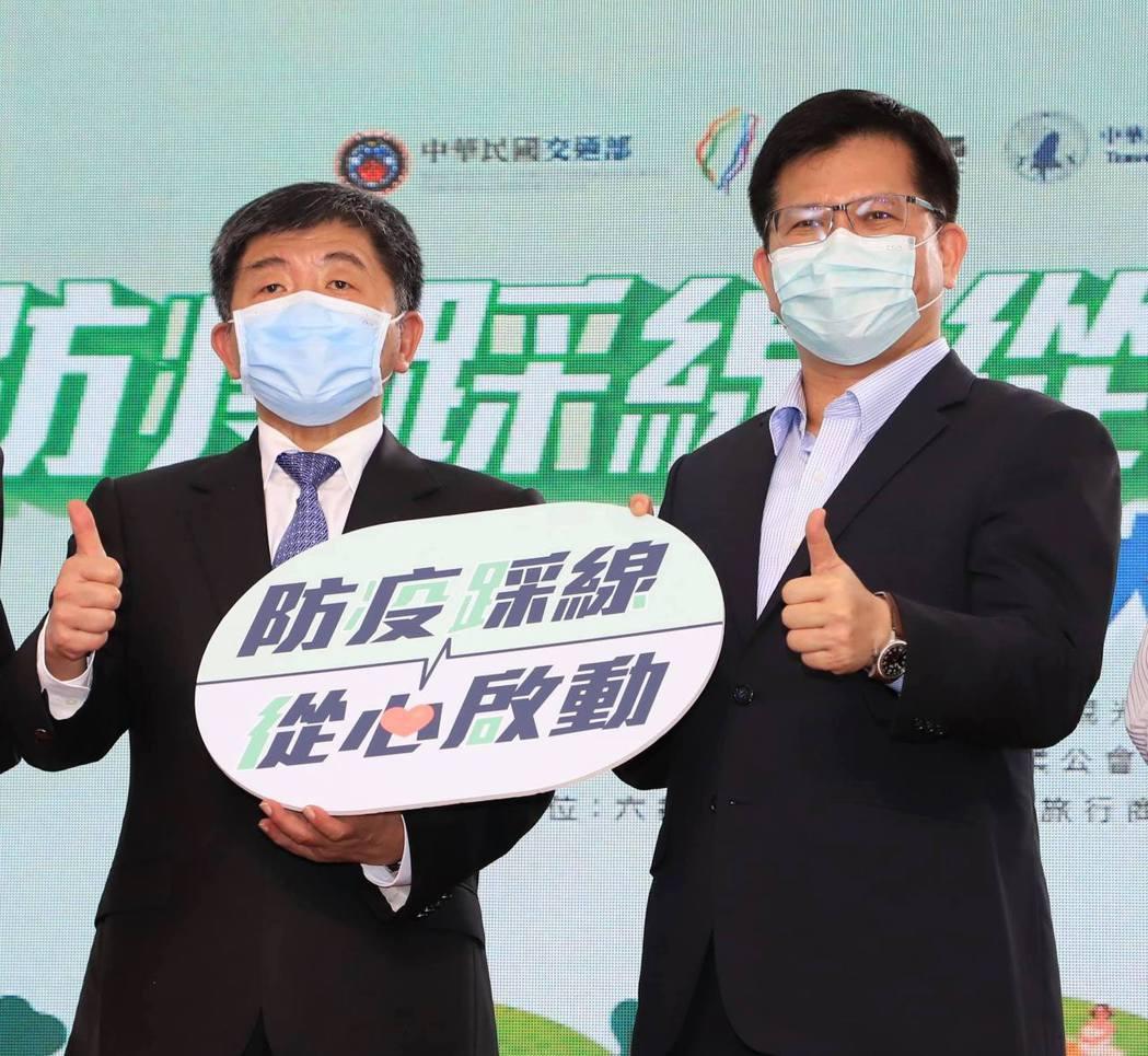 交通部長林佳龍(右)、衛福部部長陳時中,今(27)日共同出席「防疫旅遊」首發踩線...