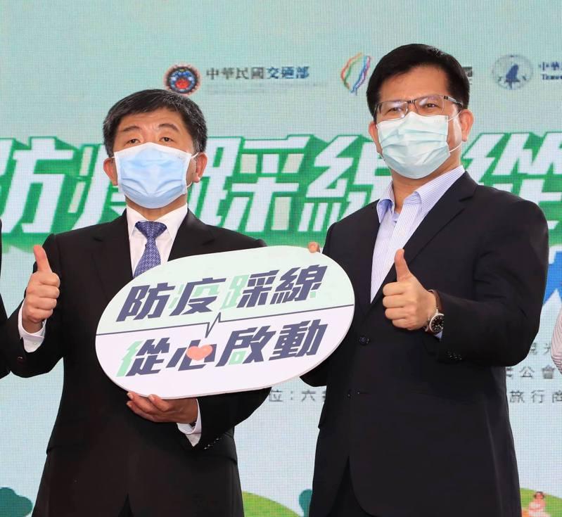 交通部長林佳龍(右)、衛福部部長陳時中,今(27)日共同出席「防疫旅遊」首發踩線團啟動活動。取自林佳龍臉書
