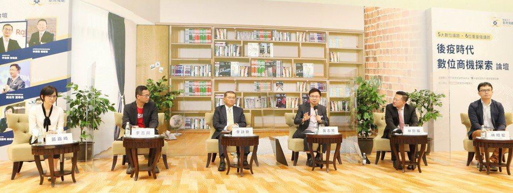 外貿協會舉辦「後疫時代數位商機探索論壇」,探討數位商機與數位轉型的重要性。圖/外...