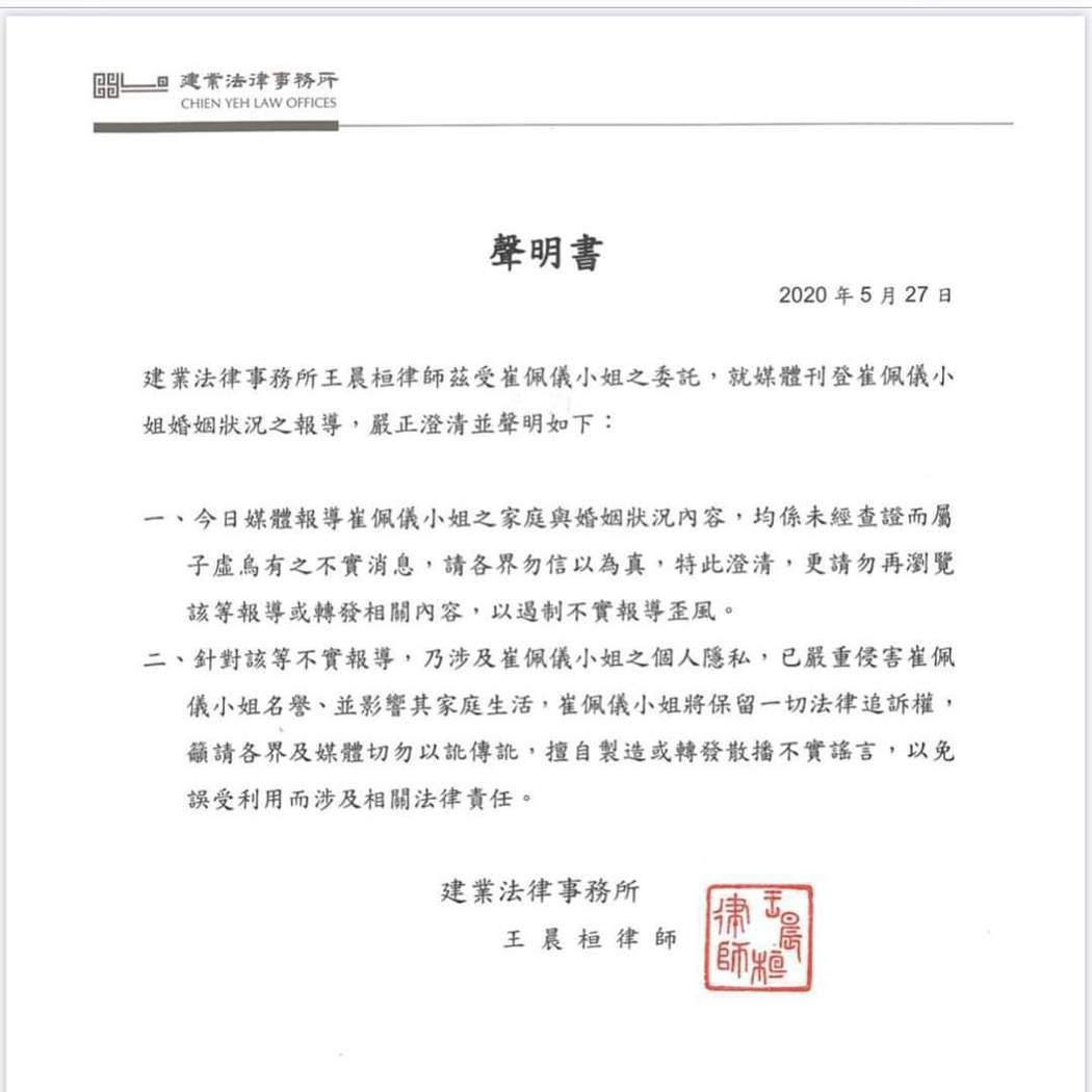 崔佩儀發出聲明澄清婚變傳聞。圖/源鑛娛樂提供