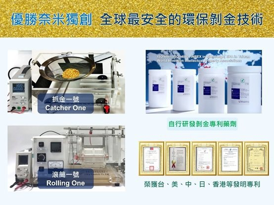 優勝奈米科技提供全球最安全的剝金技術與可攜式剝金機台。 優勝奈米科技/提供