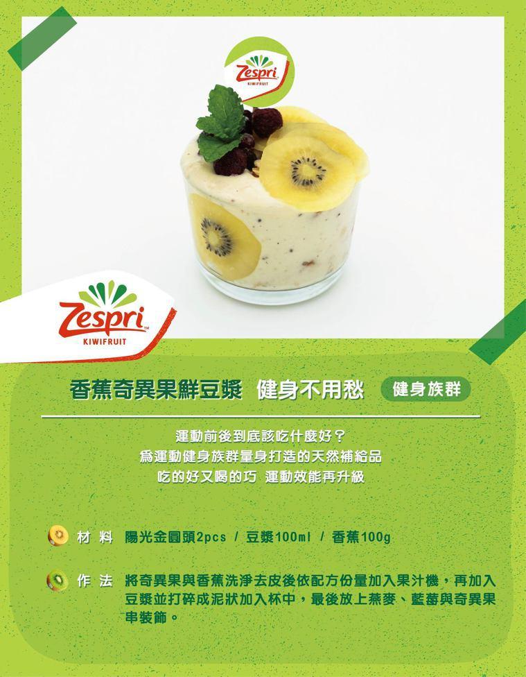 健身族群可以在運動後來杯奇異果鮮豆漿 圖/Zespri 提供