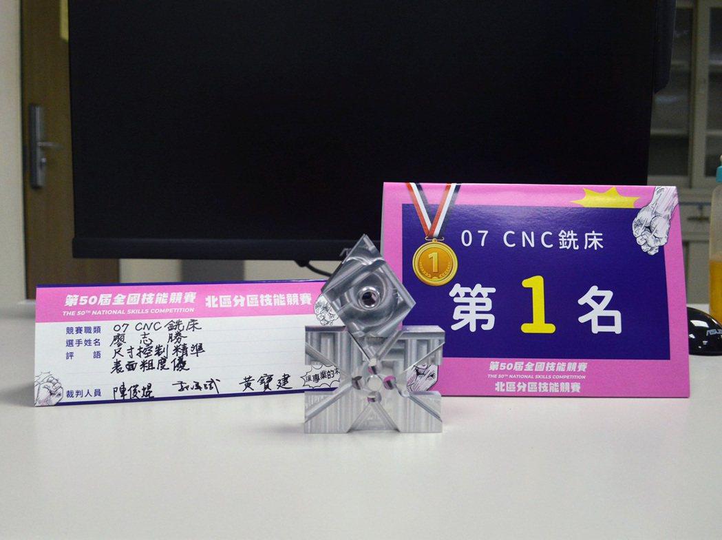 廖志勝「 CNC銑床」職類金牌作品。龍華科大/提供