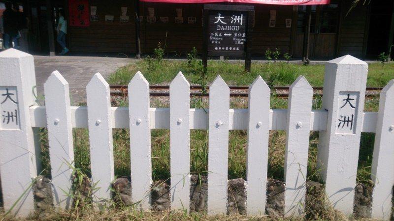 太平山林鐵大洲站。 圖/林務局羅東林區管理處提供