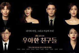 《夫婦的世界》與《Sky Castle》的綜合體?收視保證JTBC電視台新劇《優雅的朋友們》海報公開