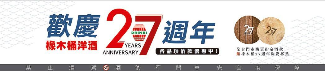 橡木桶洋酒27週年祭出整個六月全品類指定綠標酒款27%OFF(73折)優惠。業者...