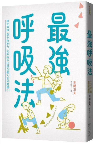 《最強呼吸法》 圖/健行文化提供
