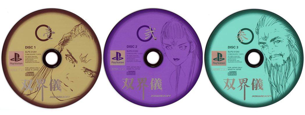 本片採用三片 CD 的容量,三片光碟的封面正好就是遊戲中三位紫微仙的畫像。
