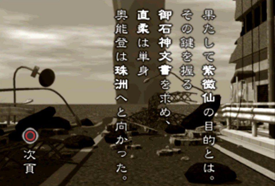 遊戲內用了不少漢字顯示各種訊息,對於不熟悉日文的人是個福音,還可以猜個大概。