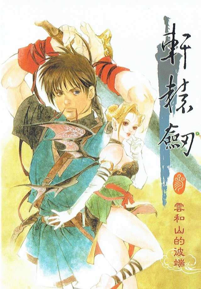 皇名月也曾為《軒轅劍3》繪製過遊戲封面。