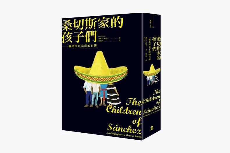 《桑切斯家的孩子們:一個墨西哥家庭的自傳》書封。 圖/左岸文化提供