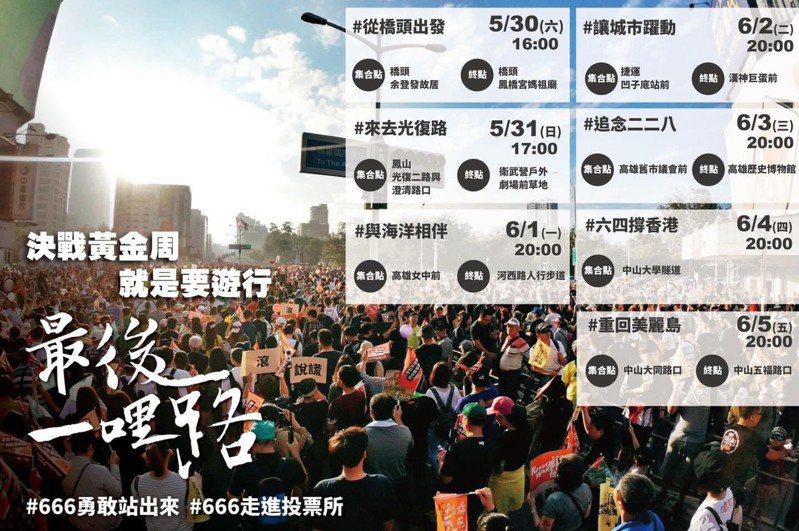 罷免投票倒數,罷韓團體今天公布「決戰黃金周」計畫。圖/光復高雄總部提供