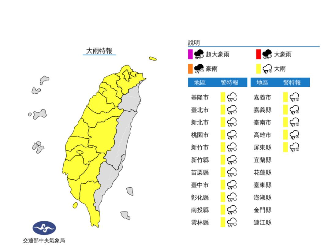 中央氣象局說,今天西半部地區有局部大雨發生的機率,請注意雷擊、強陣風,對16個縣...
