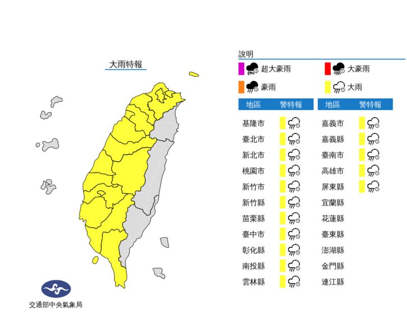 中央氣象局說,今天西半部地區有局部大雨發生的機率,請注意雷擊、強陣風,對16個縣市發布大雨特報。圖/中央氣象局提供