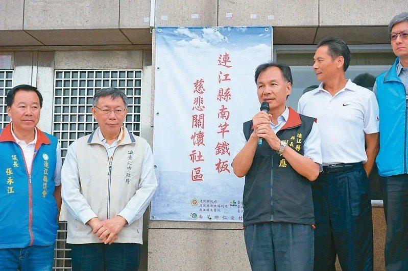 連江縣長劉增應(右三)除了是唯一一位離島縣長入選,也是唯一一位5連霸5星縣市長。圖/本報系資料照