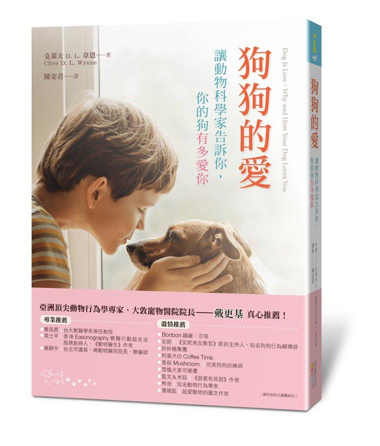 書名/《狗狗的愛:讓動物科學家告訴你,你的狗有多愛你》、作者/克萊夫.韋恩(Cl...