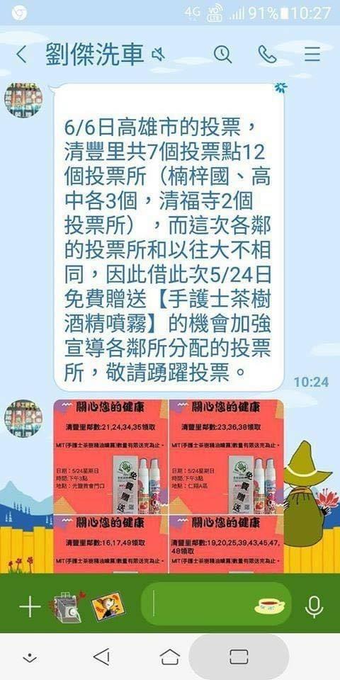 立委王定宇在臉書上Po出相關資料,指「罷韓團體送乾洗手」,根本就是國民黨栽贓。圖/取自臉書