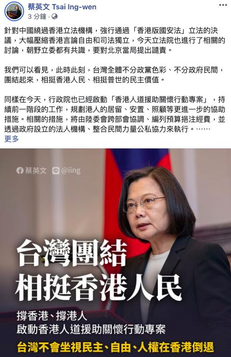 中國全國人大下午表決通過「港版國安法」,蔡英文總統透過臉書表示「我們不會坐視民主...