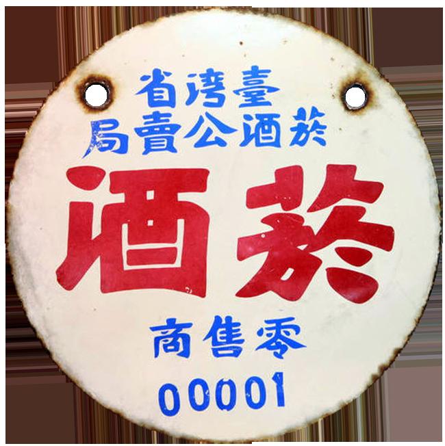 菸酒專賣時期的「菸酒牌」。圖/菸酒公司提供